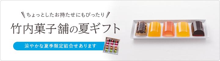 竹内菓子舗の夏ギフト