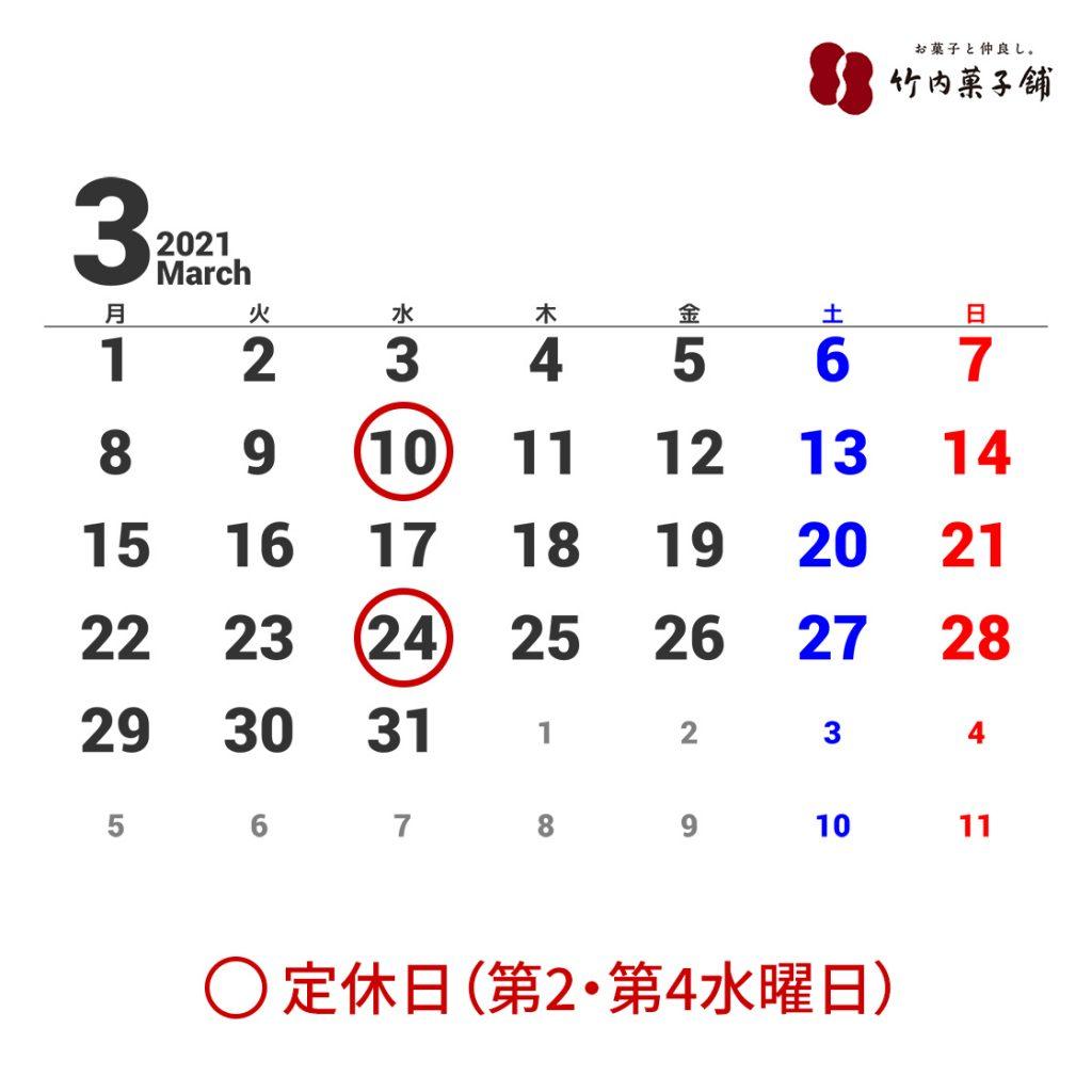 竹内菓子舗 3月の定休日