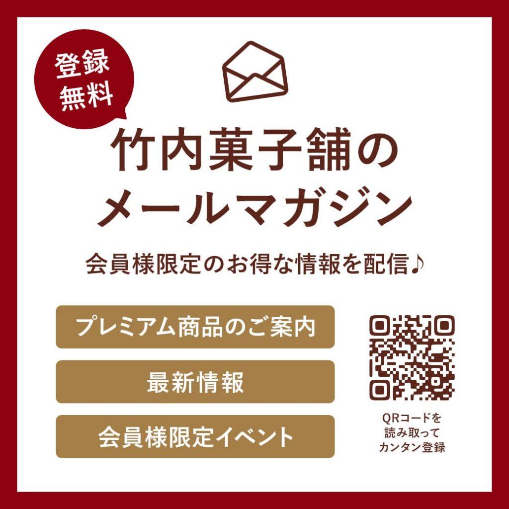 竹内菓子舗のメールマガジン登録
