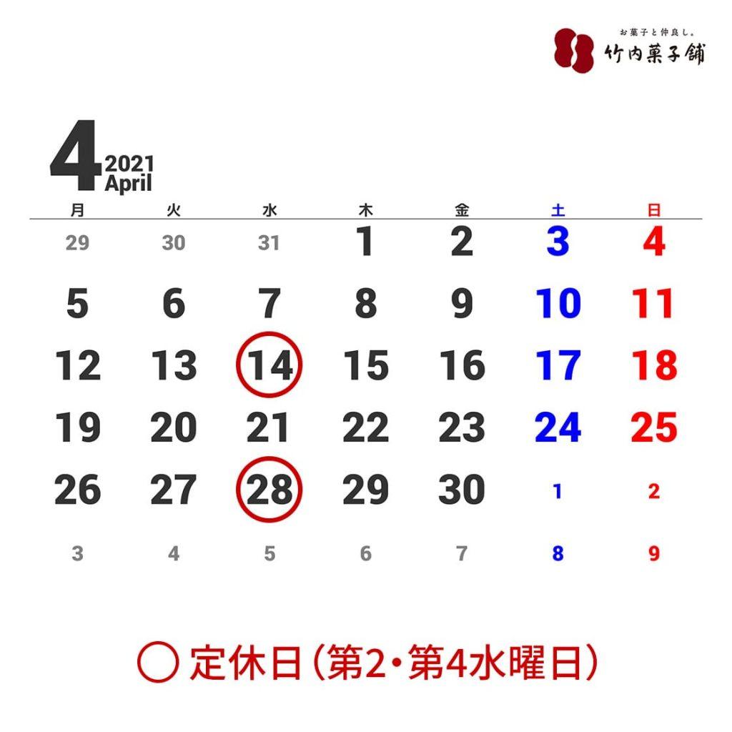 竹内菓子舗_4月定休日