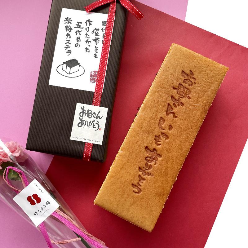 母の日ギフト|竹内菓子舗 米粉カステラ