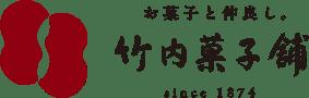 株式会社 竹内菓子舗